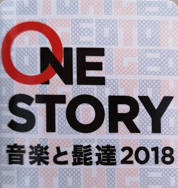 one story 音楽と髭達プログラム画像