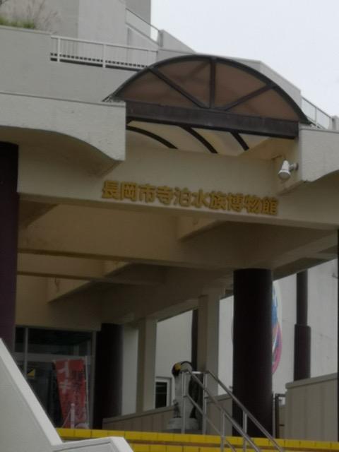 新潟寺泊水族博物館入り口画像