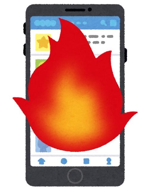新潟県燕市国上神社の炎上供養画像
