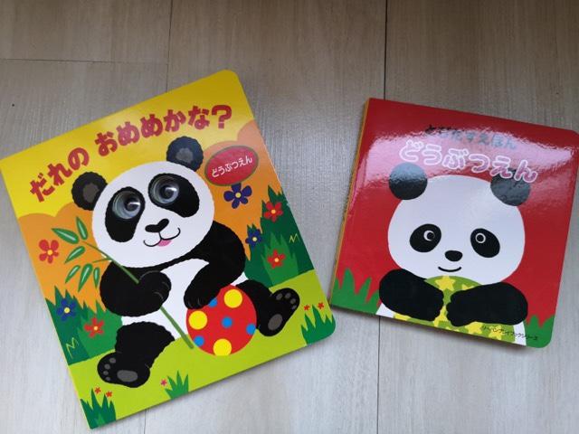 上野動物園おすすめお土産 4歳児向け画像