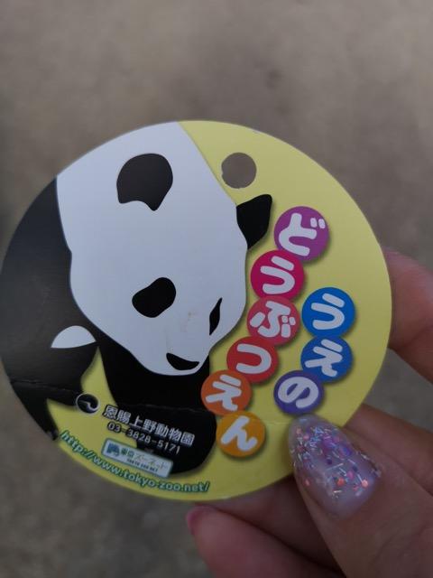 上野動物園迷子札画像