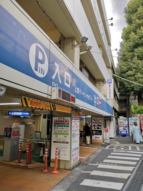 上野動物園周辺おすすめ駐車場画像