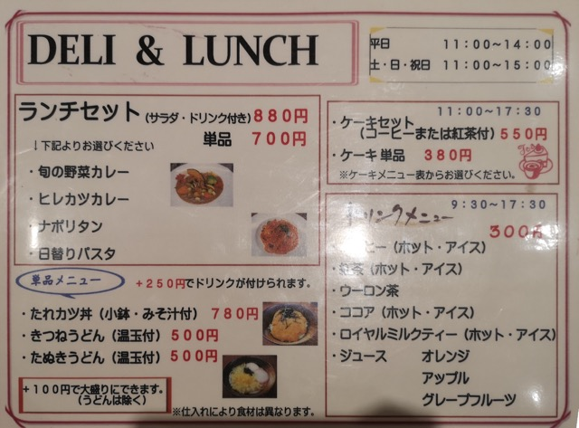 新潟道の駅ただいまーと南蒲レストランメニュー画像